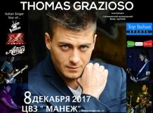 Thomas Grazioso 2018-11-17T20:00 цены онлайн