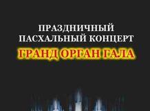 Праздничный Пасхальный концерт Гранд Орган Гала<br>