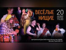 Веселые кельты 2019-10-20T19:00 перекрестки любви 2019 10 20t19 00