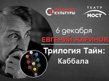 Евгений Жаринов. Трилогия тайн. Каббала