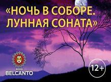 Ночь в соборе. Лунная соната 2019-01-31T20:00 лунная соната