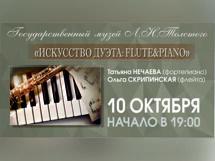 Искусство дуэта: Flute & piano 2019-10-10T19:00 цена