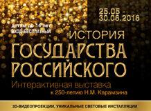 История государства российского от Ponominalu