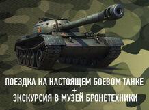 Поездка на настоящем боевом танке Т-55 или Т-34-85 и посещение музея бронетехники и артиллерии Второй Мировой и Холодной войн