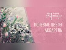 цена Мастер-класс «Полевые цветы. Акварель» 2019-07-17T19:00 онлайн в 2017 году