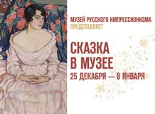 Новогодняя программа «Сказка в музее» от Ponominalu