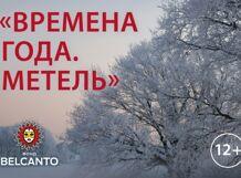 Времена года. Метель. Чайковский, Рахманинов, Свиридов фото