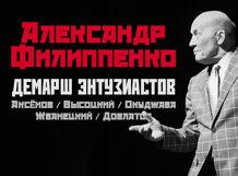 Александр Филиппенко. «Демарш энтузиастов»<br>