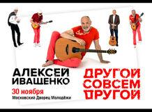 Алексей Иващенко «Другой совсем другой» 2019-11-30T19:00 цена
