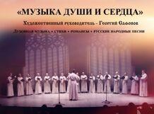 Патриарший хор Данилова монастыря «Музыка души и сердца»<br>
