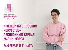 Лекционный сериал «Женщины в русском искусстве»