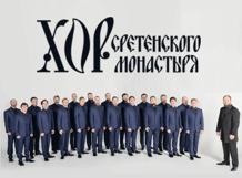 Хор Московского Сретенского монастыря.