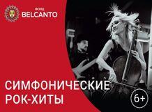 Симфонические рок-хиты 2019-12-08T17:00 симфонические рок хиты show must go on
