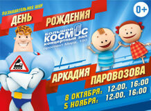 День Рождения Аркадия Паровозова