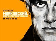 Storytelling «В. Маяковский. Бабочка поэтиного сердца»<br>