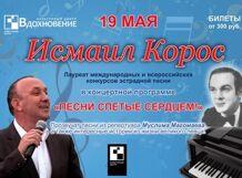 Исмаил Корос. М.Магомаев – песни сердца
