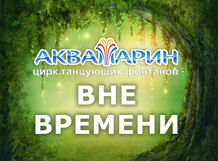 Вне Времени 2019-08-29T19:00 олег погудин 2019 08 29t19 00