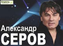 Александр Серов 2018-10-12T19:00 идиот 2018 04 12t19 00