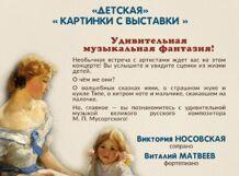 Популярная классика — детям. Мусоргский «Детская» и «Картинки с выставки»<br>