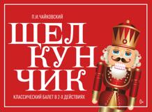 Щелкунчик 2018-04-15T19:00 балет щелкунчик
