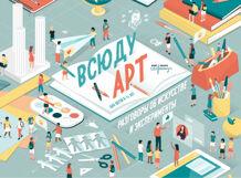 Всюду ART. Разговоры об искусстве и эксперименты для детей 7-11 лет 2019-10-13T15:30 выставка munk 2019 07 13t15 30