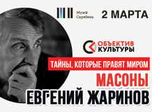 Евгений Жаринов. Масоны