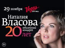 Наталия Власова — Юбилейный концерт — 20 лет 2019-11-29T20:00 цены онлайн