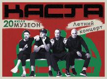 Каста. Летний концерт 2018-07-20T20:00 lost temple brothers 2018 05 20t20 00