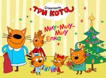 Три кота: миу-миу-миу Елка 2019-12-28T11:00 три кота миу миу миу елка 2019 12 28t11 00