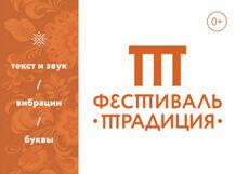 Фестиваль «Традиция»