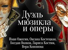 «Дуэль мюзикла и оперы»