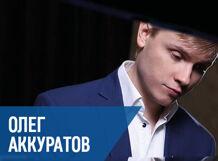 Олег Аккуратов. Специальные гости: Игорь Бутман и Московский джазовый оркестр