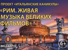 «Рим. Живая музыка великих фильмов»
