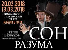 СОН РАЗУМА 2018-03-13T19:00 спектакль сон разума