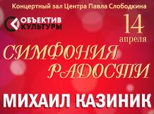 Михаил Казиник. Симфония Радости 2018-04-14T19:00