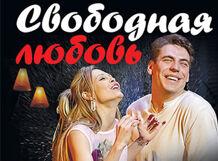 Свободная любовь 2019-10-08T19:00