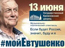 Евгений Евтушенко. «Если будет Россия, значит, буду и я»