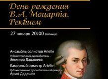 День рождения В.А. Моцарта. Реквием<br>