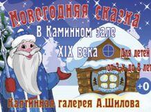 Школа Дедушки Мороза<br>