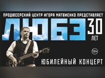 Любэ 2019-10-26T19:00 любэ 2019 11 22t19 00