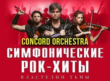 Шоу «Симфонические Рок-хиты» Властелин тьмы «Concord Orchestra» 2019-10-06T19:00 концерт симфонические рок хиты 2018 06 24t20 00