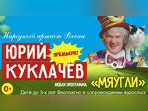 цена на Юрий Куклачев. Юбилейная программа 2019-11-16T12:00