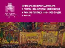 Приключения импрессионизма в России: французские живописцы и русская публика 1890-1900-е годы