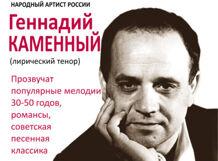 Концерт Генадия КАМЕННОГО