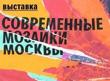 Современные мозаики Москвы