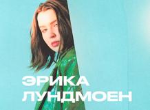 Эрика Лундмоен 2019-11-07T20:00 цена в Москве и Питере