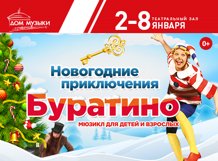 Мюзикл «Новогодние приключения Буратино» 2019-01-08T11:00 кеды destra destra mp002xw13o7k