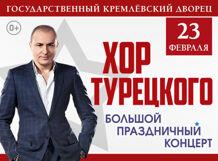 Арт-группа «Хор Турецкого». Большой праздничный концерт 2019-02-23T18:00 цена