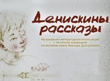 Литературно-музыкальный концерт «Денискины рассказы». Читает Мария Голубкина 2019-03-10T12:00