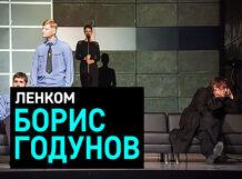 Борис Годунов<br>